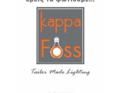 Έκπτωση στους Τρίτεκνους από το κατάστημα KappaFoss