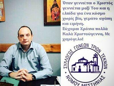 ΧΡΟΝΙΑ ΠΟΛΛΑ ΚΑΙ ΚΑΛΕΣ ΓΙΟΡΤΕΣ